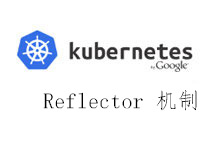 kubernetes1.9源码阅读 List-Watch及Reflector机制_Kubernetes中文社区