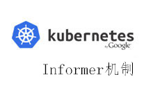 kubernetes1.9源码阅读 replication controller的Informer机制_Kubernetes中文社区