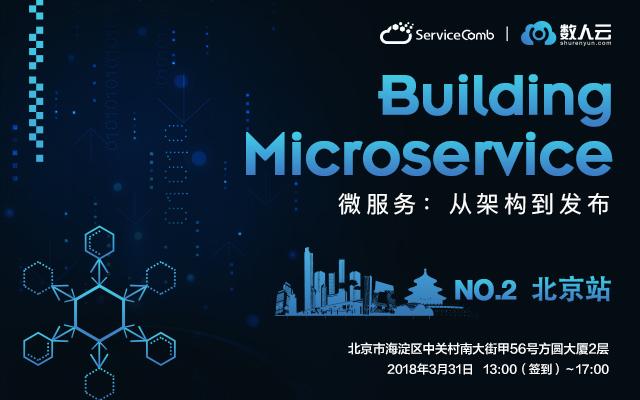 聊聊微服务架构实践之路的4大挑战,3月31日见真章!_Kubernetes中文社区