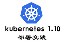 Kubernetes v1.10+Keepalived HA集群墙内部署实践_Kubernetes中文社区