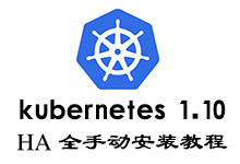 Kubernetes v1.10.x HA 全手动安装教程(TL;DR)_Kubernetes中文社区