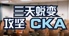 三天蜕变,攻坚Kubernetes - CKA 培训「上海场」报名开启_Kubernetes中文社区