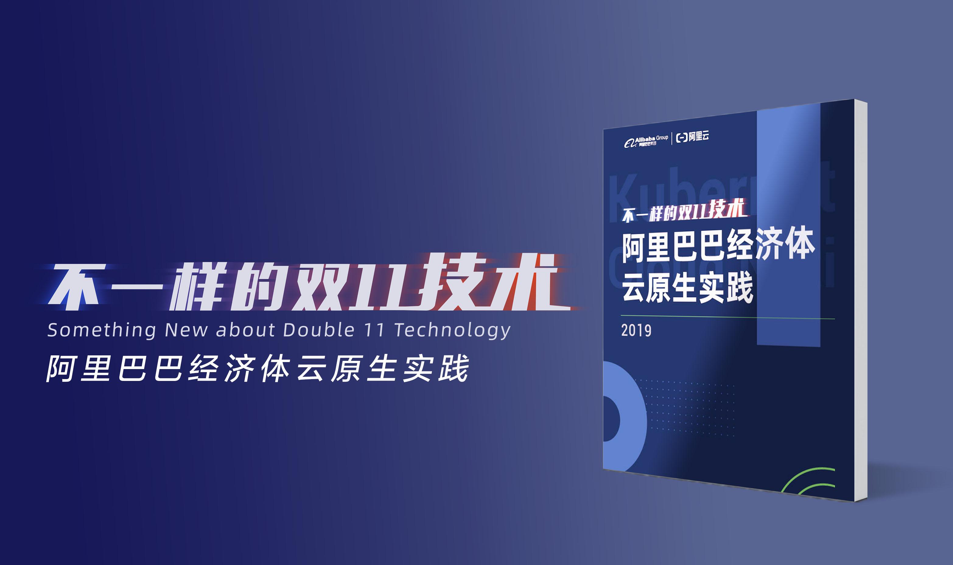 PouchContainer 容器技术演进助力阿里云原生升级_Kubernetes中文社区