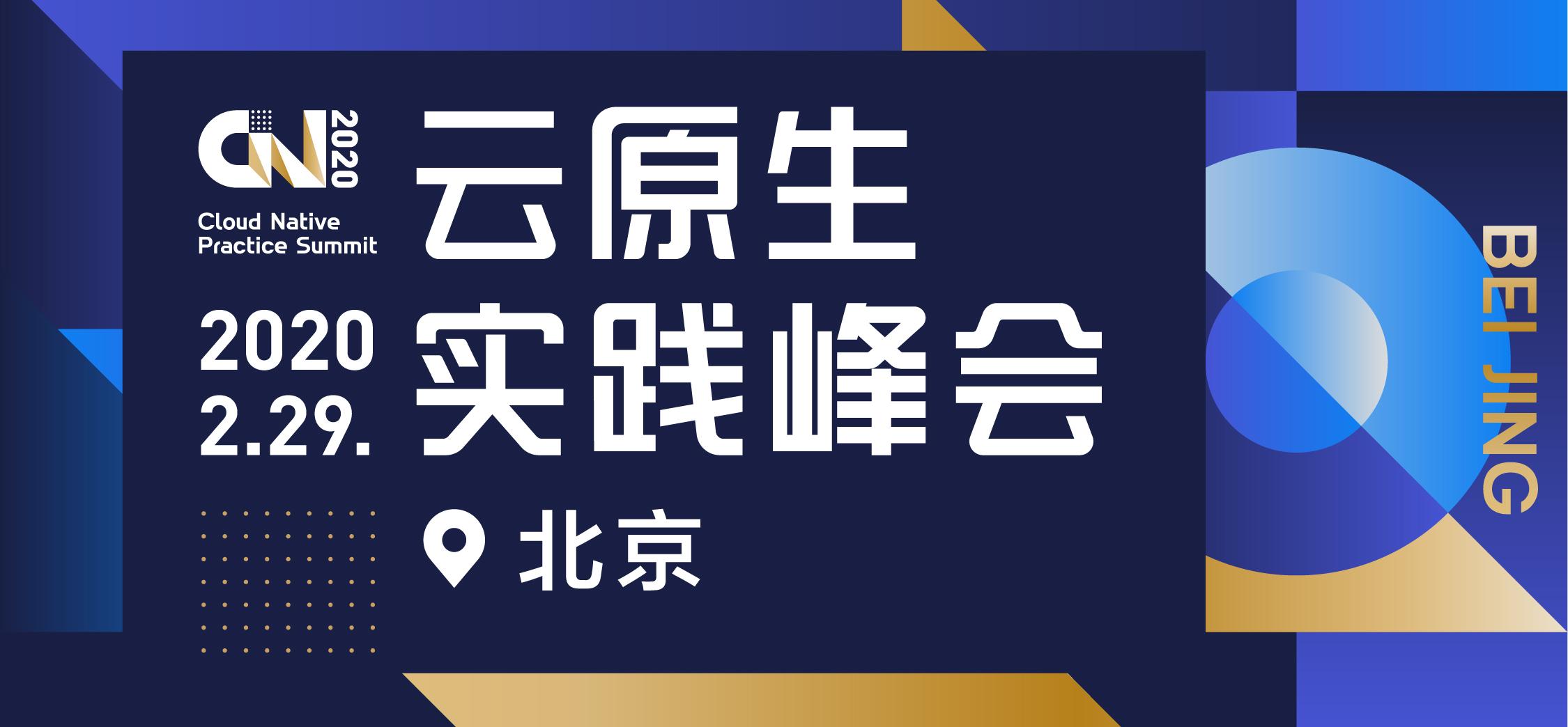 2020,最关注企业级云原生实践落地的大会来了!_Kubernetes中文社区