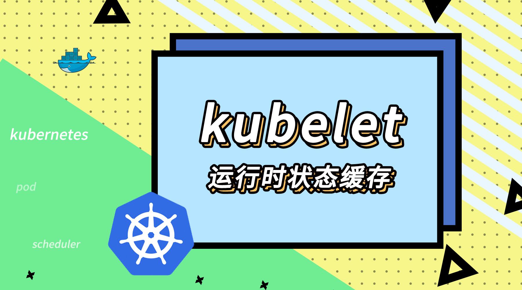 kubernetes容器运行时状态缓存_Kubernetes中文社区