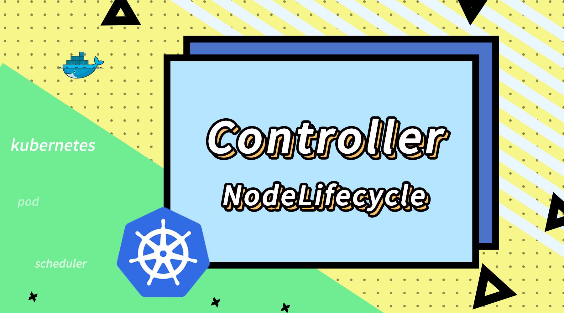 图解kubernetes控制器Node生命周期管理_Kubernetes中文社区