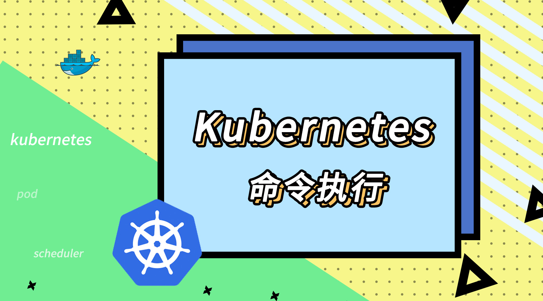 图解kubernetes命令执行核心实现_Kubernetes中文社区