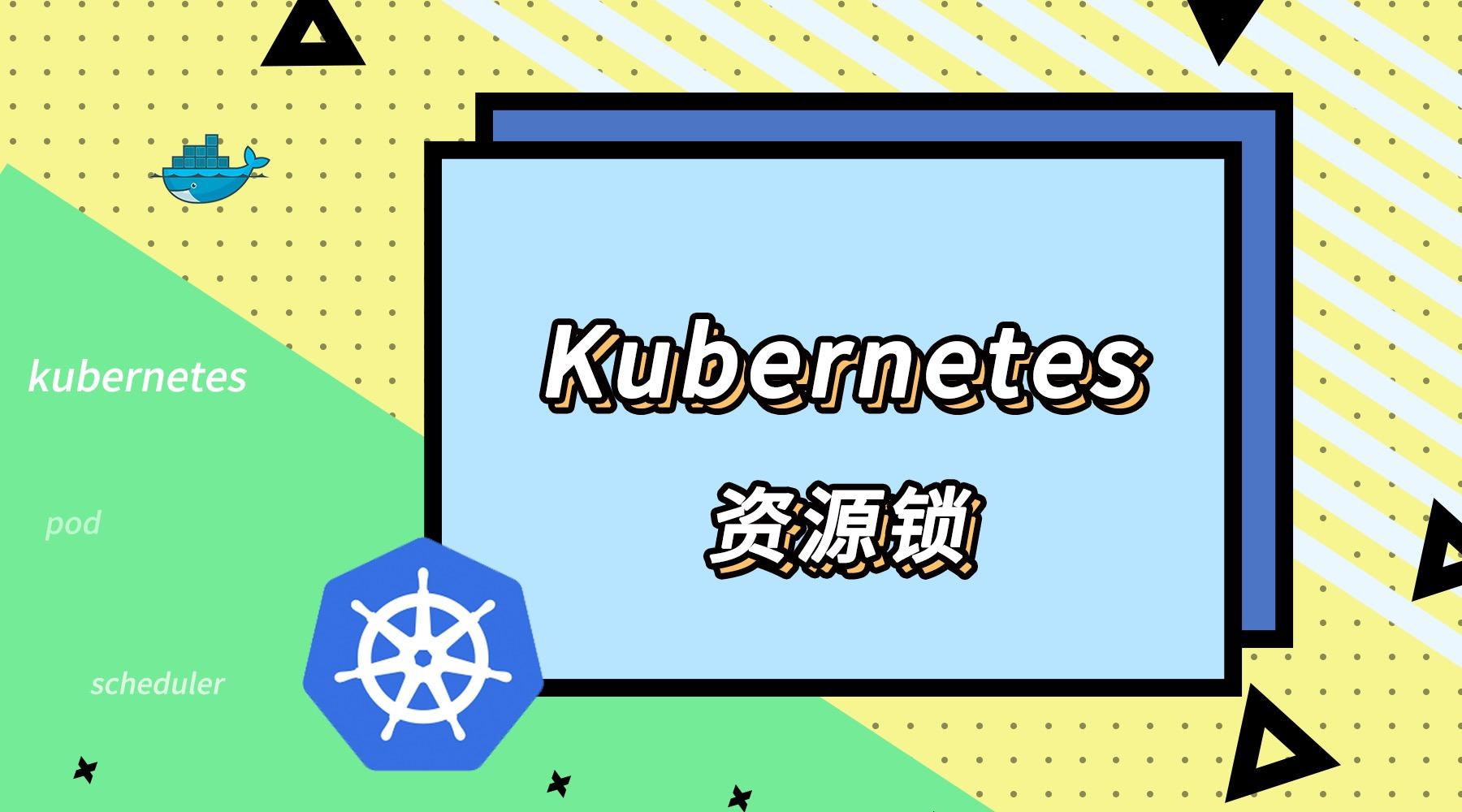 kubernetes中的锁机制设计与实现_Kubernetes中文社区