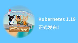 好似一场马拉松:历时5月,Kubernetes1.19正式发布 !Ingress迎来GA_Kubernetes中文社区