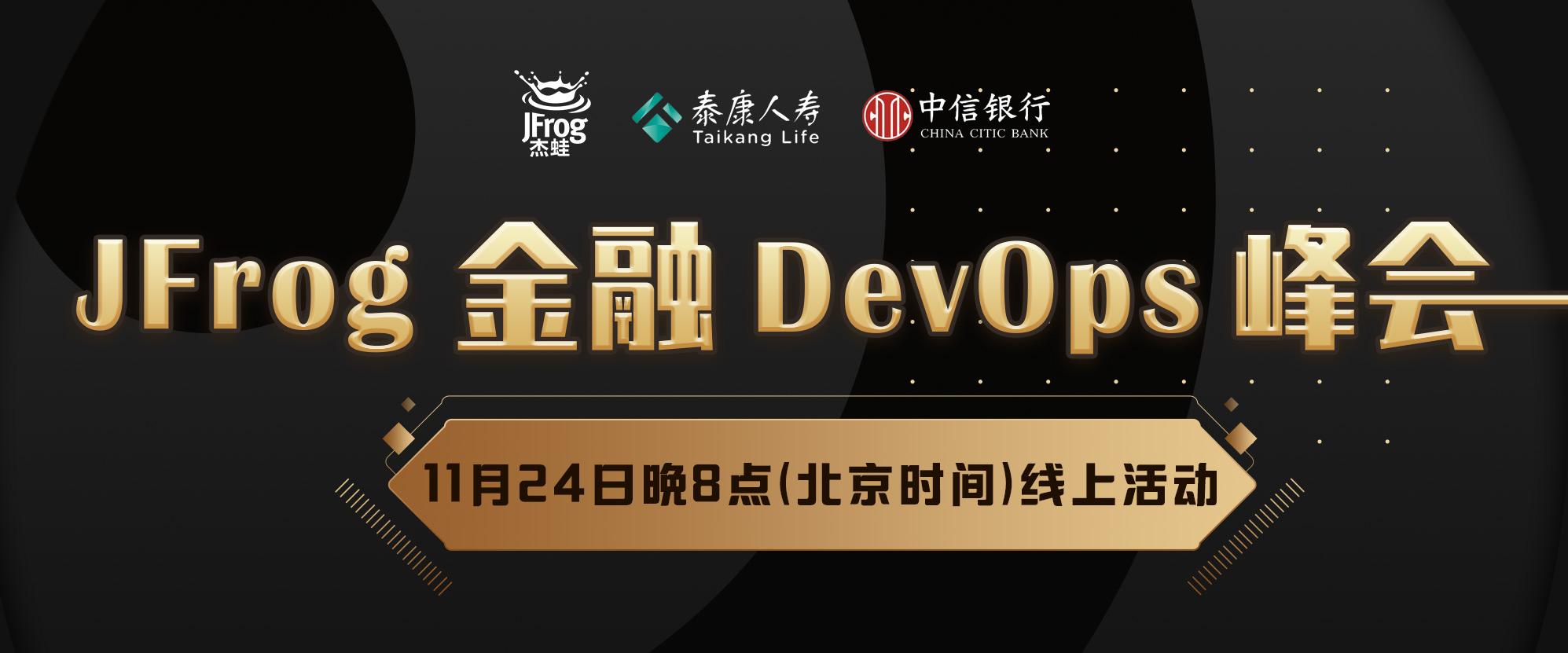 JFrog金融DevOps峰会_Kubernetes中文社区