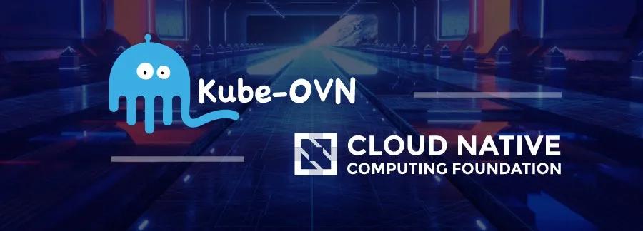 灵雀云Kube-OVN进入CNCF沙箱,成为CNCF首个容器网络项目_Kubernetes中文社区